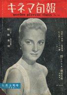 ランクB)キネマ旬報 NO.155 1956年9月上旬号