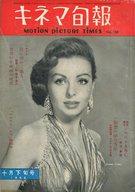 ランクB)キネマ旬報 NO.158 1956年10月下旬号