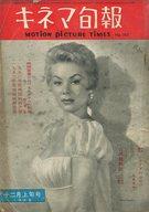 ランクB)キネマ旬報 NO.162 1956年12月上旬号