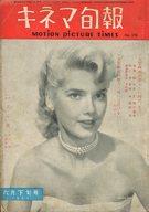 ランクB)キネマ旬報 NO.178 1957年6月下旬号