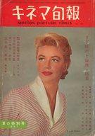 ランクB)キネマ旬報 NO.180 1957年7月夏の特別号