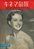 ランクB)キネマ旬報 NO.195 1958年1月下旬号