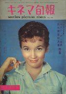 ランクB)キネマ旬報 NO.196 1958年2月特別号