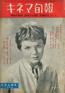 ランクB)キネマ旬報 NO.198 1958年3月上旬号