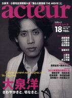 acteur 2010/3 No.18 アクチュール