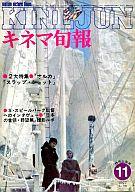 キネマ旬報 NO.720 1977年 11月上旬号