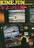 キネマ旬報 NO.721 1977年 11月下旬号