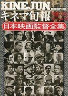キネマ旬報増刊 1976年12月24日号 No.698