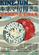 世界映画作品・記録全集 1977版