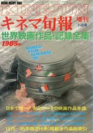 世界映画作品・記録全集 1985版