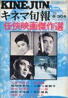 キネマ旬報増刊 1971年8月30日号 No.559