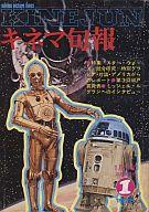 キネマ旬報 NO.726 1978年 1月下旬正月特別号