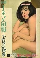 別冊 キネマ旬報 1963年5月号 第3号