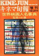 キネマ旬報 1975年12月21日号増刊