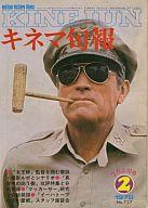 キネマ旬報 NO.727 1978年 2月上旬号