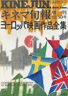 キネマ旬報増刊 1972年12月10日号 No.594