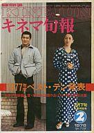 キネマ旬報 NO.728 1978年 2月下旬決算特別号