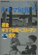 戦後キネマ旬報ベスト・テン全史 キネマ旬報 1984年2月12日号増刊
