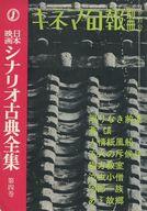 日本映画シナリオ古典全集 第四巻