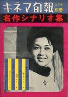 名作シナリオ集 昭和37年版