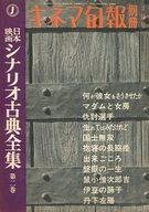 日本映画シナリオ古典全集 第二巻