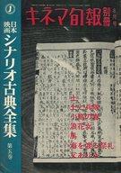 日本映画シナリオ古典全集 第五巻