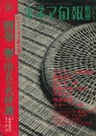 日本映画シナリオ古典全集 別巻 掘り出された名作選