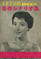 キネマ旬報 NO.209 1958年7月臨時増刊号