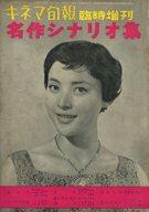 ランクB)キネマ旬報 NO.209 1958年7月臨時増刊号