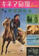 キネマ旬報 NO.288 1961年7月臨時増刊号