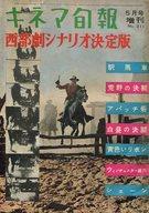 ランクB)キネマ旬報 NO.311 1962年5月臨時増刊号