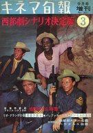 キネマ旬報 NO.321 1962年9月臨時増刊号