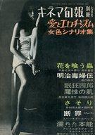 別冊 キネマ旬報 1967年7月号
