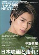 付録付)キネマ旬報臨時増刊 KINEJUN next vol.27 NO.1816