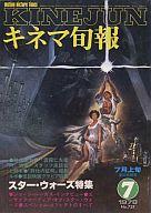 キネマ旬報 NO.738 1978年 7月上旬夏の特別号