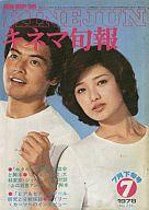 キネマ旬報 NO.739 1978年 7月下旬号