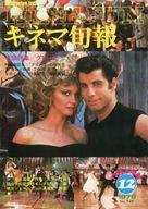 キネマ旬報 NO.749 1978年 12月上旬号