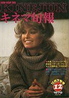 キネマ旬報 NO.750 1978年 12月下旬号