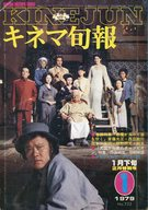 キネマ旬報 NO.752 1979/1月下旬正月特別号
