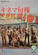 キネマ旬報 NO.769 1979/9月下旬号