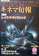 キネマ旬報 NO.797 1980/11月上旬号