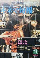 キネマ旬報 NO.798 1980/11月下旬号