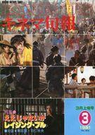 キネマ旬報 NO.806 1981/3月上旬号