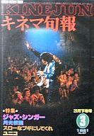 キネマ旬報 NO.807 1981/3月下旬号