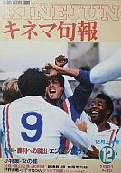 キネマ旬報 NO.825 1981/12月上旬号