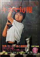 キネマ旬報 NO.826 1981/12月下旬号
