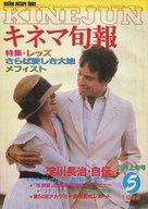 キネマ旬報 NO.835 1982/5月上旬号