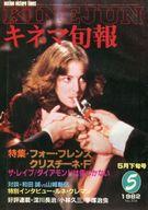 キネマ旬報 NO.836 1982/5月下旬号
