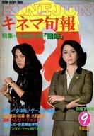 キネマ旬報 NO.844 1982/9月下旬号