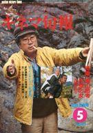 キネマ旬報 NO.859 1983/5月上旬号